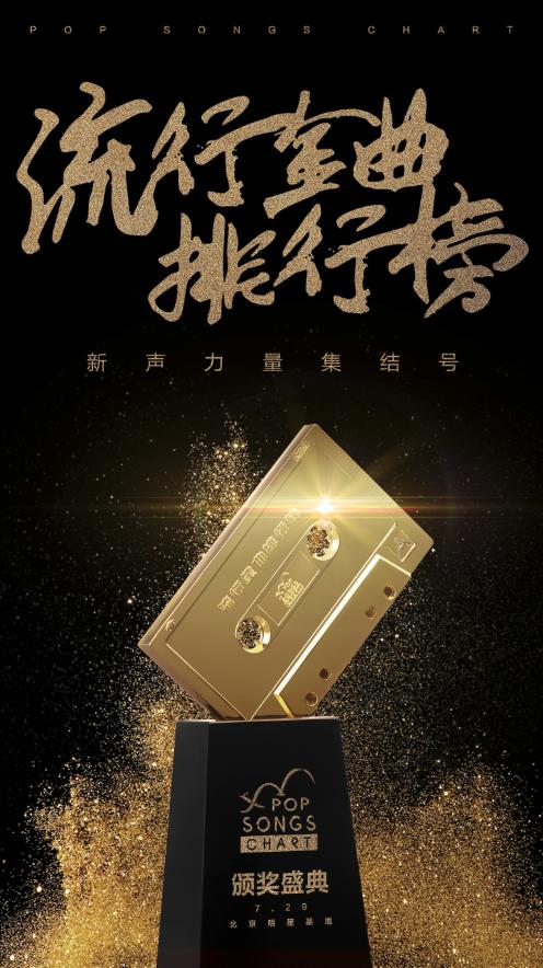 7.29众星集结流行金曲排行榜颁奖盛典