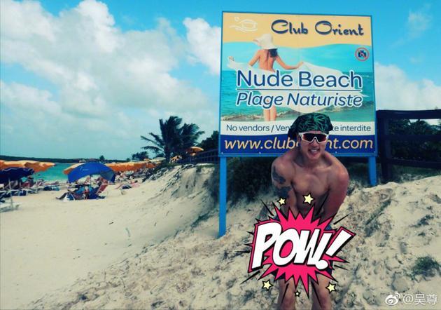 """吴尊到全裸海滩度假 和儿子大胆玩全""""裸"""""""