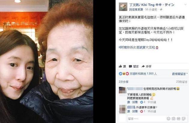 命理师断现有孕 林宥嘉娇妻亲打脸:今天生理期