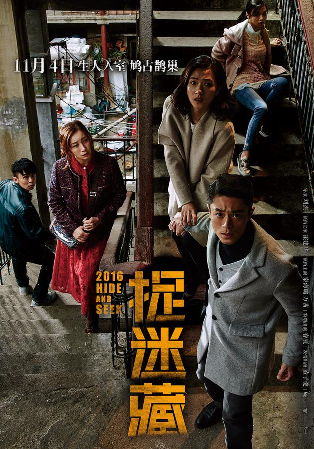 电影《捉迷藏》海报