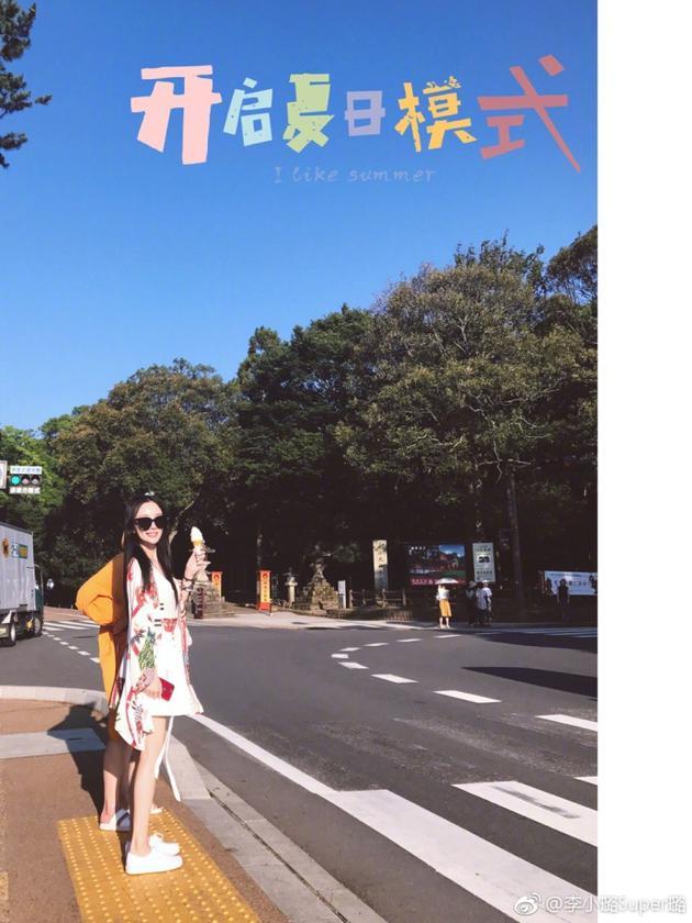 李小璐夏日出游变明媚少女 穿短裙秀美腿又细又白