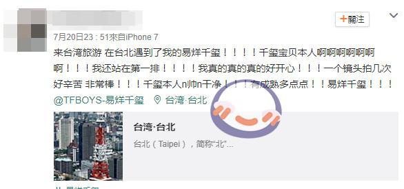 易烊千玺现身台北西门町 游客偶遇赞其很帅很干净