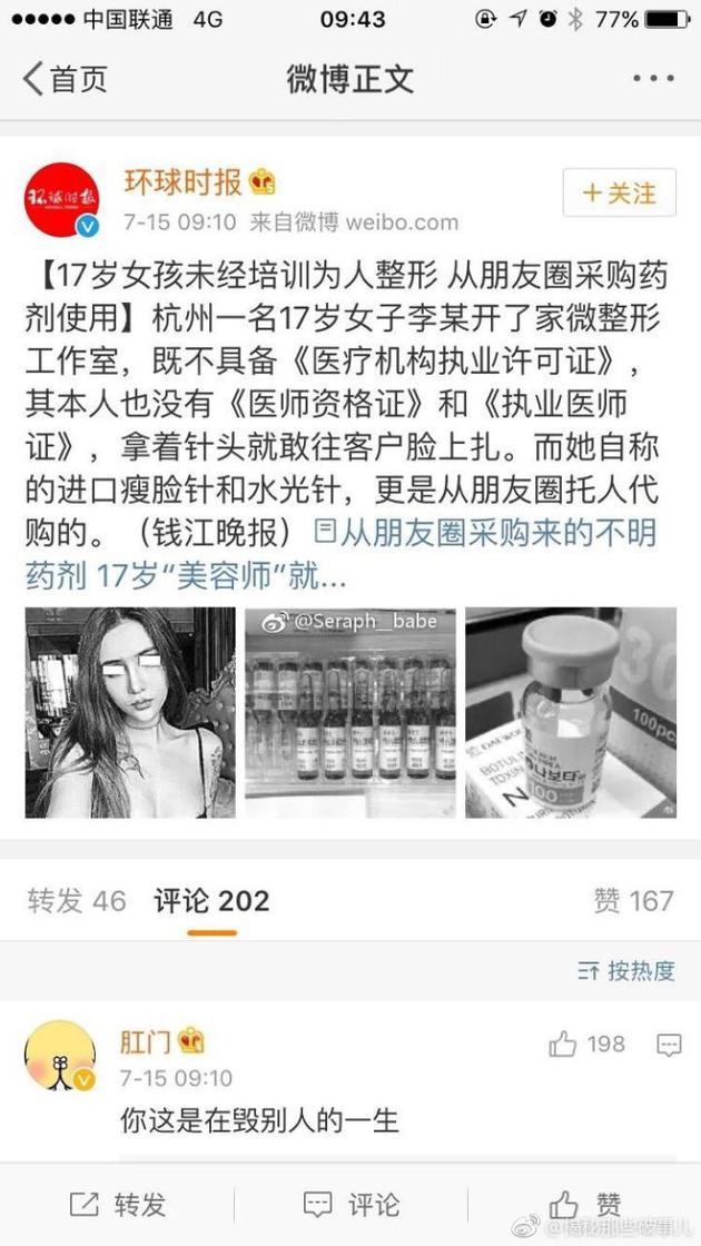 17岁女孩未经培训为人整容被捕 疑似为网红李蒽熙