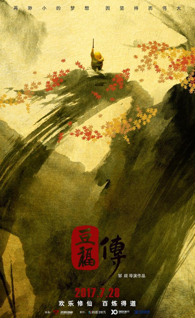 《豆福传》曝中国风海报 写意之风绘就漫漫修仙路
