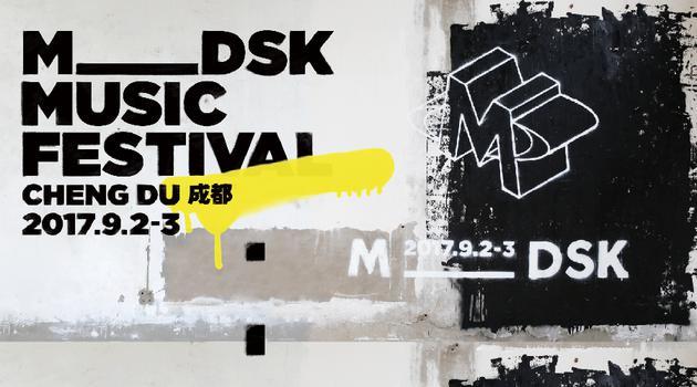 MDSK音乐节9月落地成都 阵容及演出时间择日公布