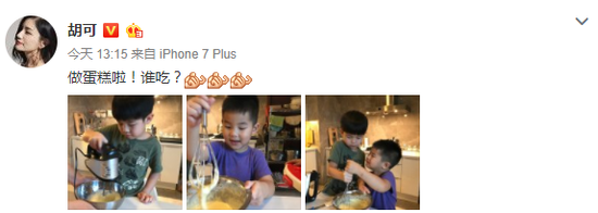 胡可带两儿子做蛋糕 小鱼儿一脸要哭的表情?(图)