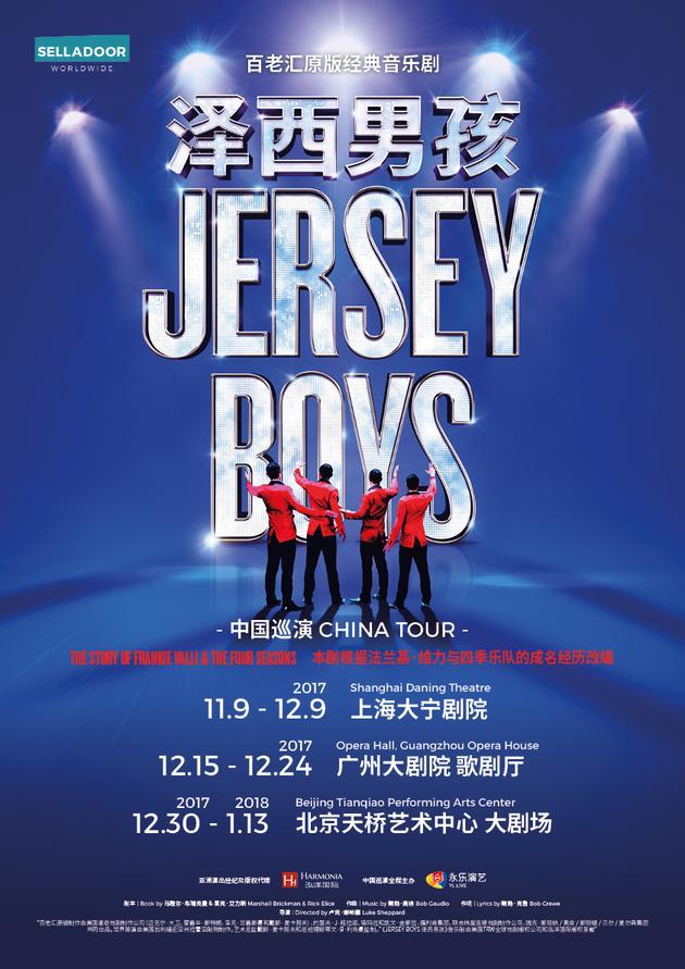 《泽西男孩》11月开启中国巡演 四个男人一台戏