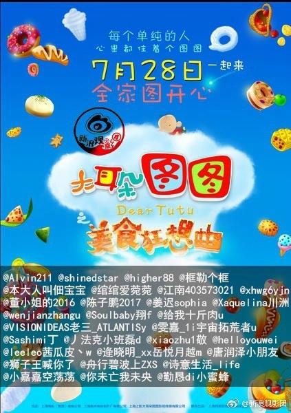 全国《大耳朵图图之美食狂想曲》电影免费抢票广州传统文化美食的图片