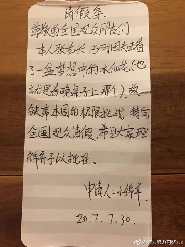张艺兴为缺席《极限挑战》写假条 网友:字丑不批