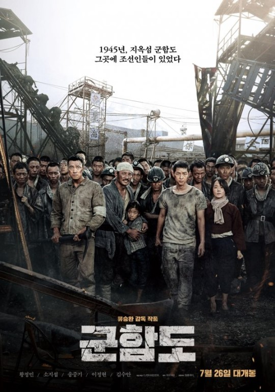 《军舰岛》观影数超250万 无悬念夺韩国票房冠军