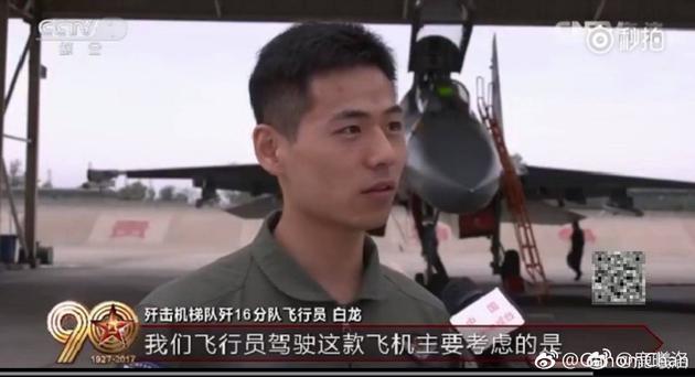 """""""歼-16""""飞行员走红 网友:帅哥都交给了国家"""