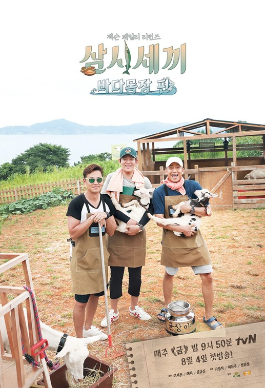 tvN真人秀《三时三餐》海报公开 Eric抱狗出镜