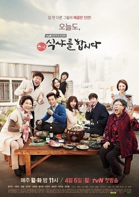 tvN《一起吃饭吧》计划制作第3季 林秀美再任编剧