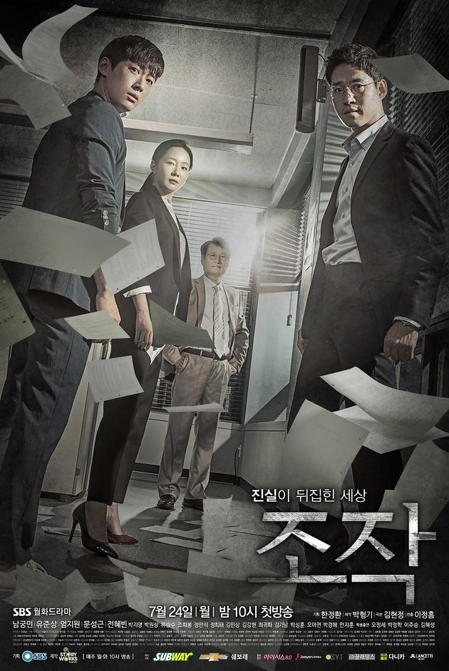 韩剧收视:SBS《操作》领跑月火剧 首播即入榜
