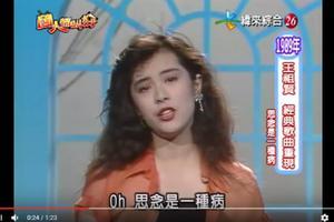 王祖贤昔日翻唱《思念是一种病》
