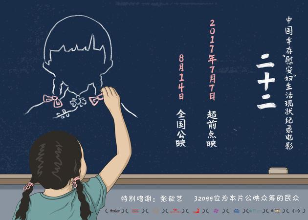 """吴刚力荐《二十二》 8.14见证""""慰安妇""""真实历史"""