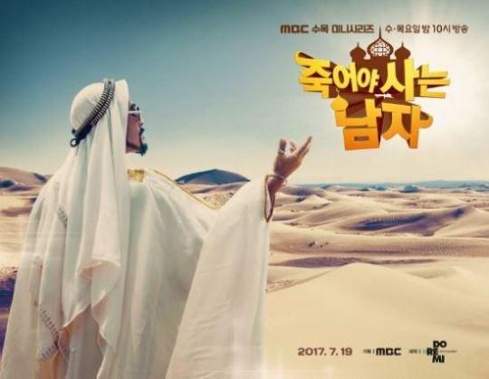《死了才能活的男人》韩国蝉联水木剧冠军