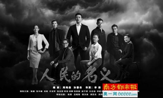 《人民的名义》,共52集,播放量309亿