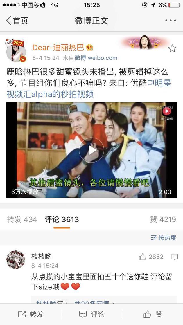 热巴微博发鹿迪夫妇CP视频后删除 疑似被盗号