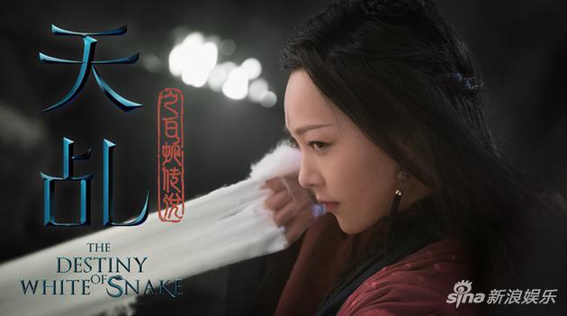 《天乩之白蛇传说》何杜娟