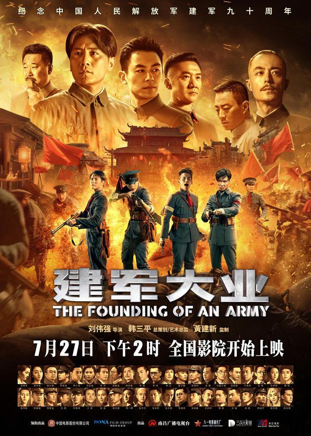 电影《建军大业》全阵容海报