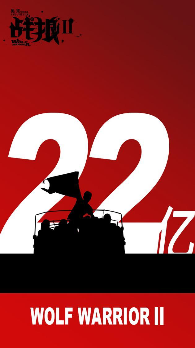 《战狼2》22亿海报