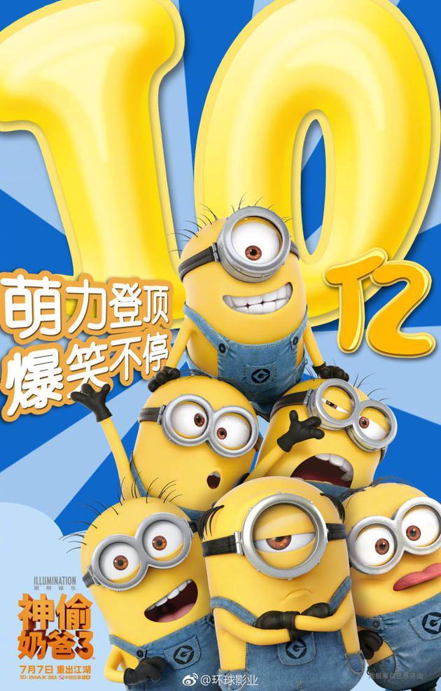 《神偷奶爸3》再创纪录 成中国内地动画票房亚军
