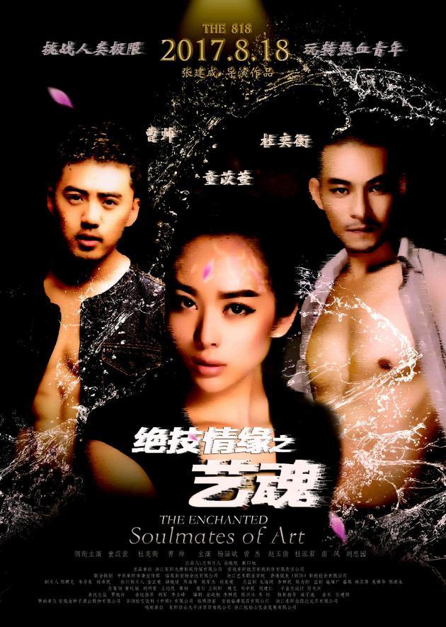 《绝技情缘之艺魂》8月18日全国上映