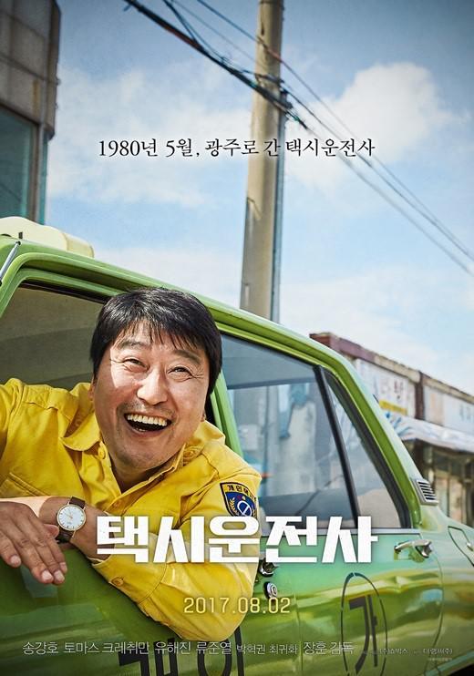 韩影票房:宋康昊《出租车司机》赛过《军舰岛》