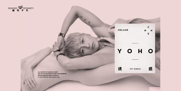 陈志朋发布《诱惑YOHO》 演绎四十岁男人的风趣