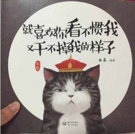 """""""吾皇""""漫画形象遭侵权 作者白茶起诉索赔百万"""