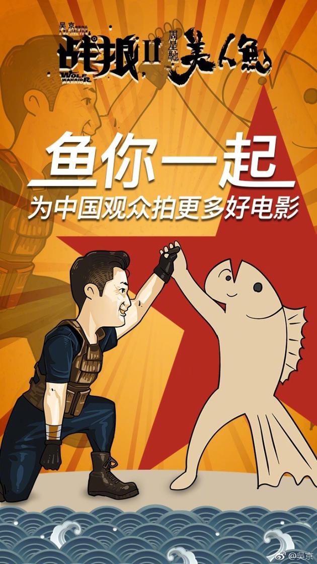 吴京晒出的创意海报