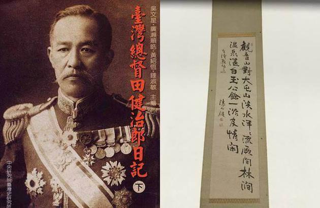 自曝是田单后裔 日据时代台湾总督竟是中国人?