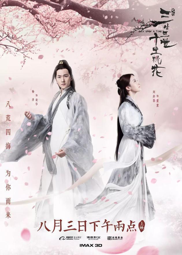 《三生三世》停止路演 刘亦菲:希望多关注灾情