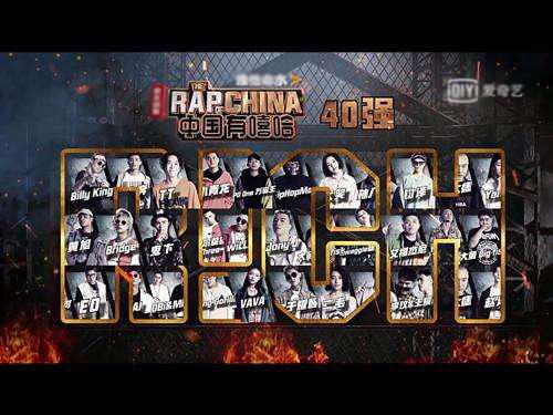 《中国有嘻哈》40强(图片来自网络)