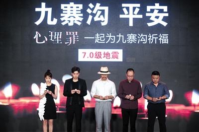 昨日,《心理罪》在京举办首映发布会,现场主创们手持白蜡烛为灾区祈福。 摄影/新京报记者 郭延冰