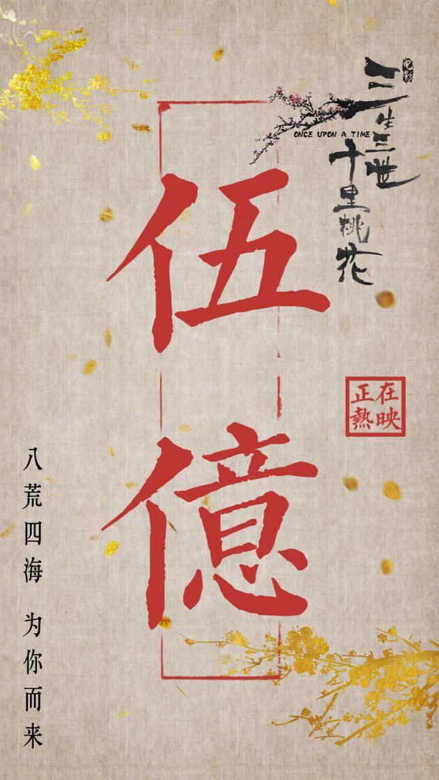 电影版《三生三世十里桃花》票房破5亿