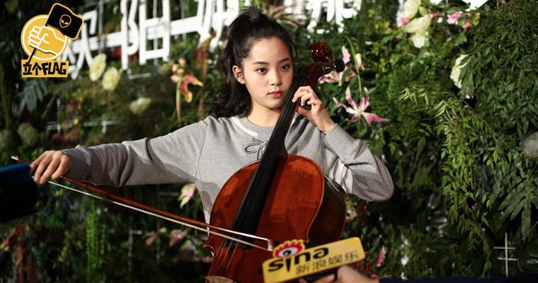 [立個flag]歐陽娜娜挑戰大提琴演奏流行歌曲