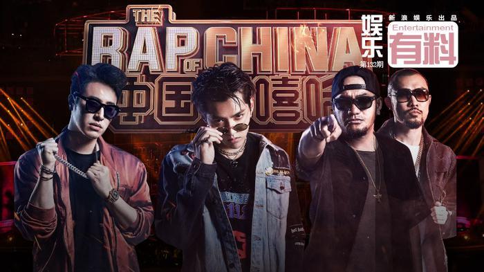 网综《中国有嘻哈》热播(资料图片)