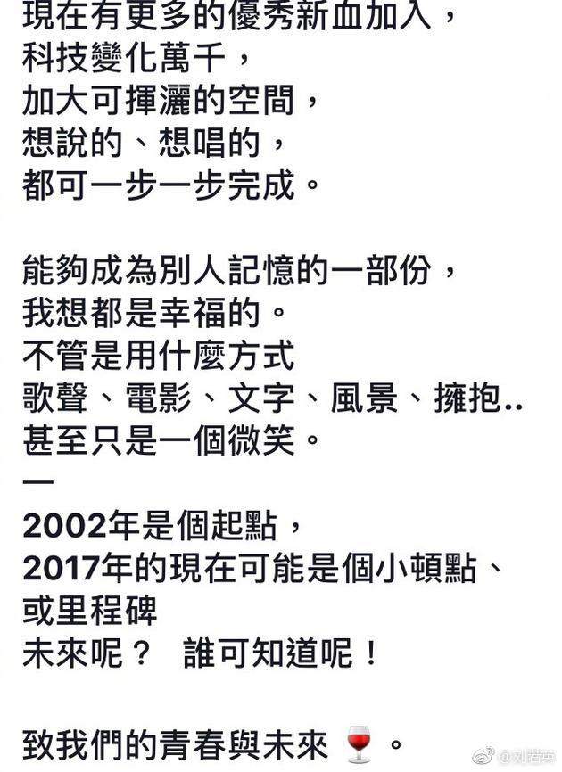 刘若英微博配图