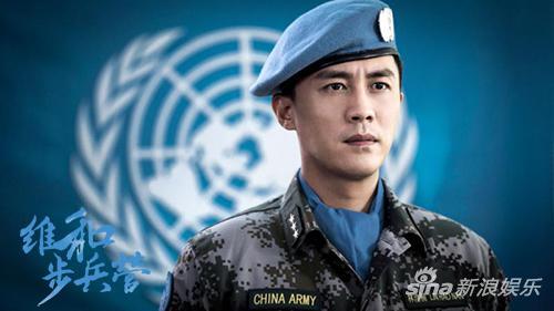 《维和步兵营》中国军人负重前行 展现爱国赤子情