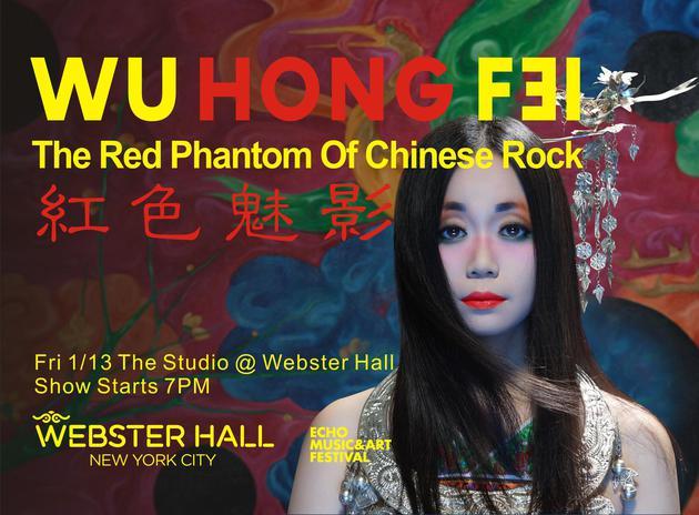 吴虹飞在纽约做专场演出 创作和宣传侗族大歌