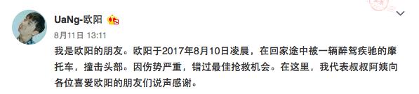 粉丝遭遇车祸去世 刘涛呼吁珍爱生命远离酒驾
