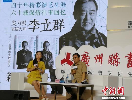 台湾演员李立群首次亮相广州南国书香节