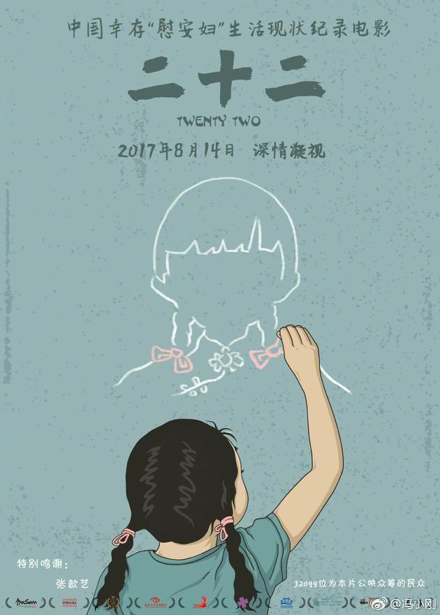 冯小刚力挺《二十二》关注幸存慰安妇生活现状