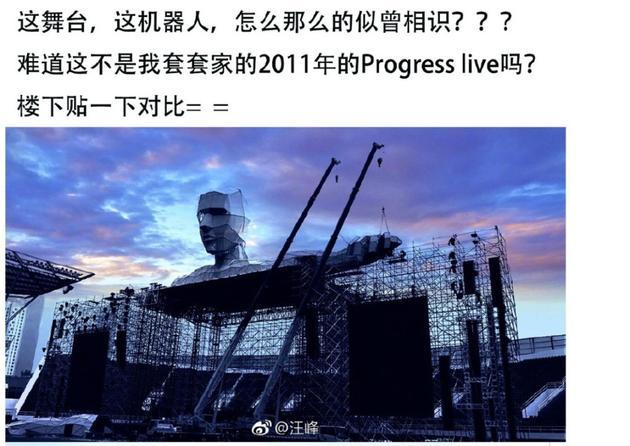 汪峰晒演唱会舞台照片 被指与接招合唱团设计相似