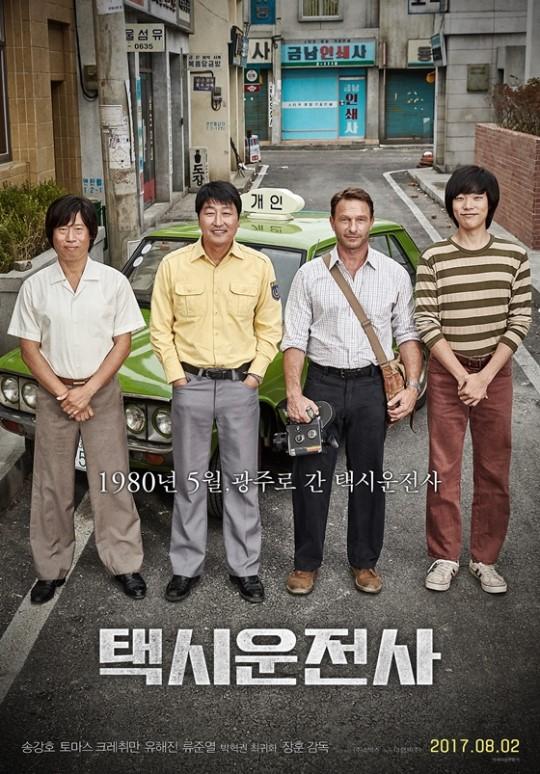 宋康昊《出租车司机》韩国年度第一 观影超800万