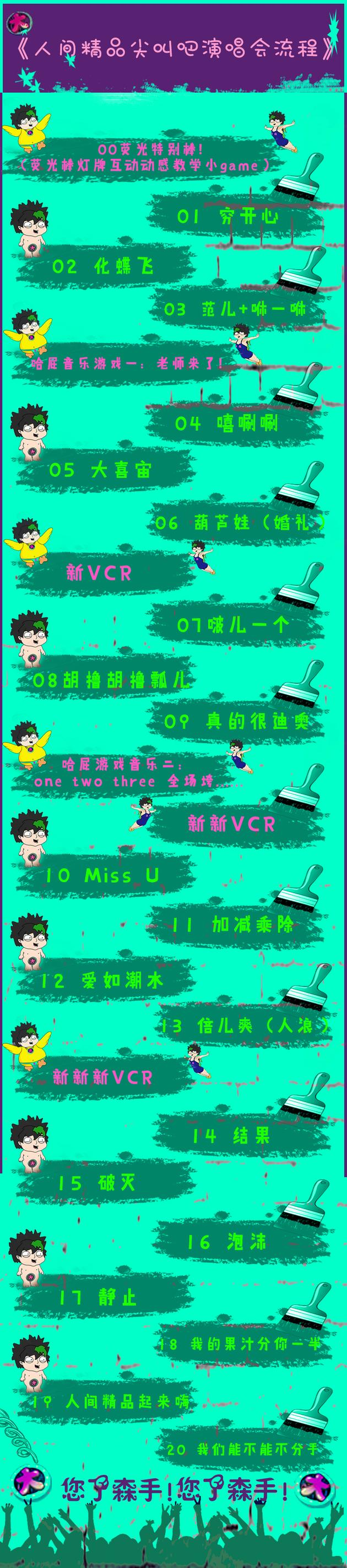 大张伟演唱会流程歌单曝光 9月9日北京站正式开票
