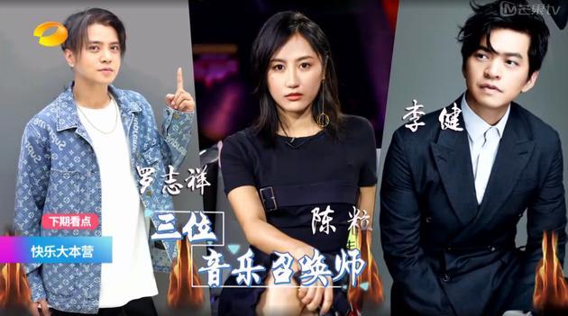 快男登《快本》上演综艺首秀 李健罗志祥带队PK