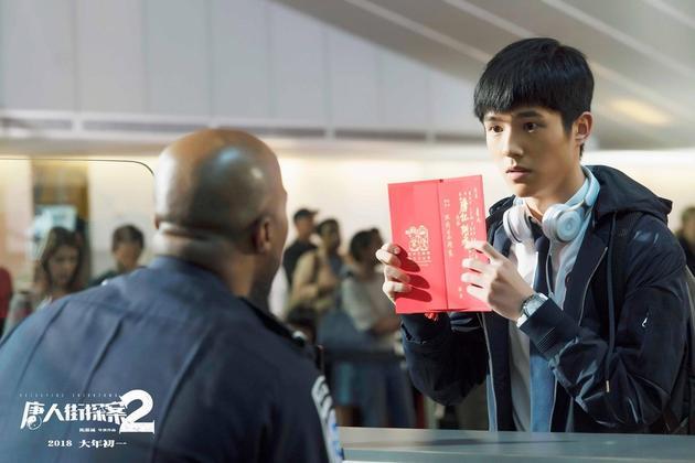 刘昊然持请柬入境